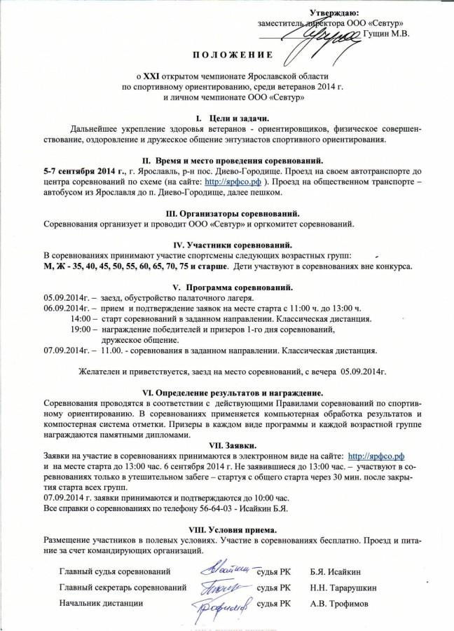 Положение по спортивному ориентированию среди ветеранов, 6-7.09.2014