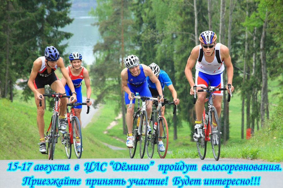 Афиша Шоссейной велогонки 2014