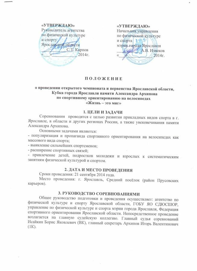 Положение по велоориентированию в Ярославле_01