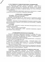 Положение по велоориентированию в Ярославле_02