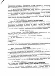 Положение по велоориентированию в Ярославле_03