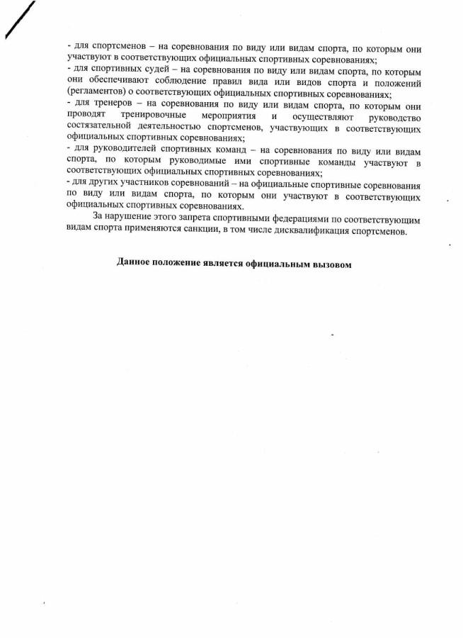Положение по велоориентированию в Ярославле_04