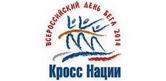 Логотип - Кросс наций 2014