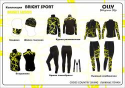 Буклет спортивной одежды Olly