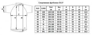 Фото - Таблиц размеров спортивной футболки Olle
