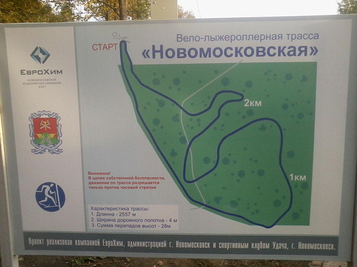 8-е чудо света в Новомосковске