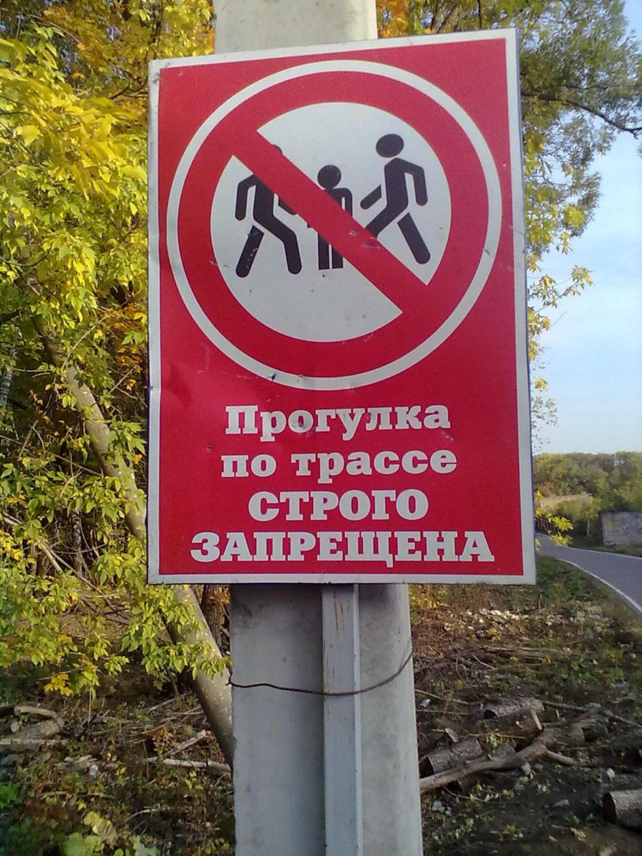 Новомосковская лыжероллерная трасса. 4 знак