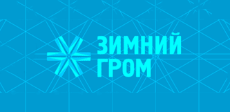 Логотип - Лыжная гонка Зимний гром 2015