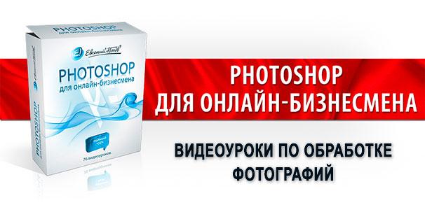 Photoshop - видеоуроки по обработке фотографий