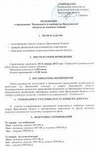 Положение Чемпионата Ярославской области по лыжным гонкам 2015 (1 стр.)