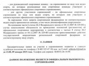 Положение Чемпионата Ярославской области по лыжным гонкам 2015 (3 стр.)