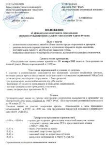 Положение Рождественской лыжной гонки 2015, Волгореченск