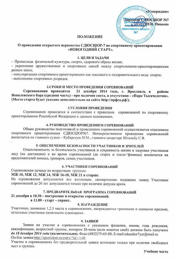 Положение о проведении открытого первенства СДЮСШОР-7 по спортивному ориентированию г. Ярославля 2014