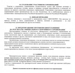 Положение Первенство СДЮСШОР № 7 по спортивному ориентированию на лыжах Крещенские старты 2015