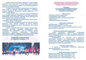Положение 2-го этапа кубка Ивановской области 50-е юбилейной лыжной гонки памяти Д. А. Фурманова 2015