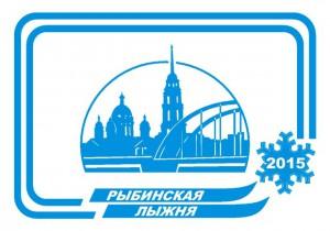 Рыбинская лыжня - 2015, Лого