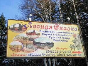 Фото - Ресторанно-гостиничный комплекс «Лесная Сказка» Переславль-Залесский