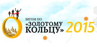 Логотип - Бегом по Золотому Кольцу 2015