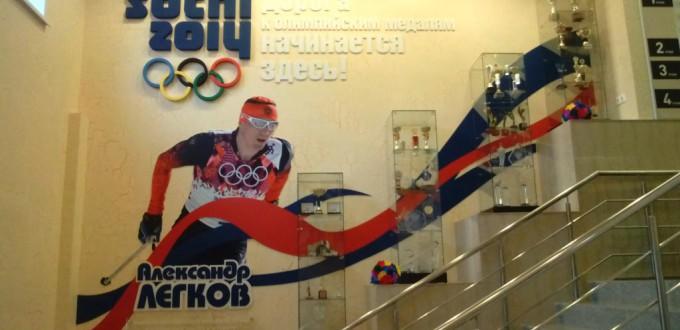 Фото - Награды в Лыжном центре Александра Легкова, Пересвет