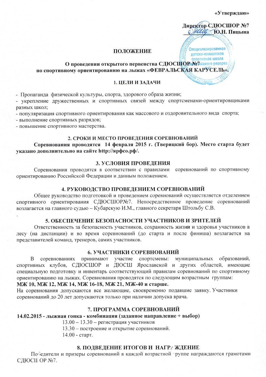 Положение о проведении Открытого Первенства СДЮСШОР № 7 по спортивному ориентированию на лыжах - Февральская карусель 2015