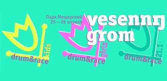 Лого - Весенний гром 2015