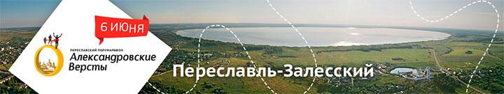 Переславский полумарафон 2015 - Александровские версты