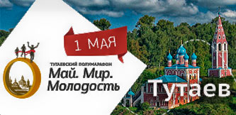 Тутаевский пробег - Мир. Май. Молодость 2015