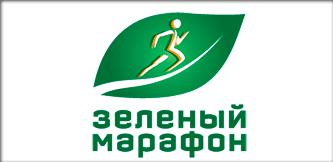 Зелёный марафон, логотип