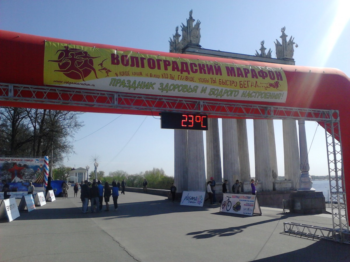 Волгоградский международный марафон Победа 2015