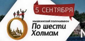Мышкинский полумарафон 2015 - По шести холмам