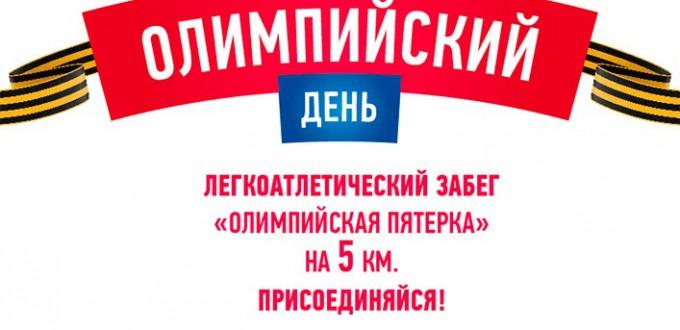 Афиша - Олимпийский пробег в Ярославле