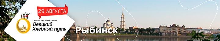 Рыбинский полумарафон 2015 - Великий хлебный путь - фото