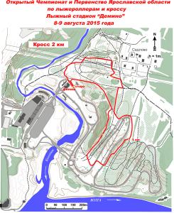 Схема дистанции для бега на 2 км. на Чемпионате Ярославской области по лыжероллерам и кроссу 2015