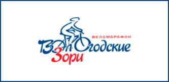 Логотип - Веломарафон - Вологодские зори