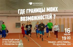 Фото - Открытый урок по бегу с тренером