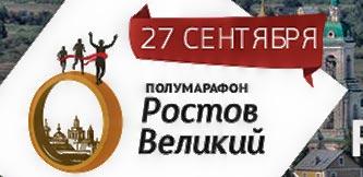 """Фото - Полумарафон """"Ростов Великий"""" 2015"""