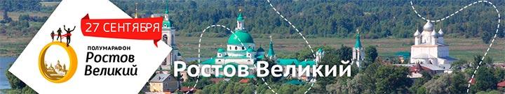 Полумарафон Ростов Великий 2015