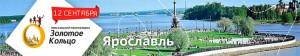 Ярославский полумарафон 2015 - Золотое кольцо