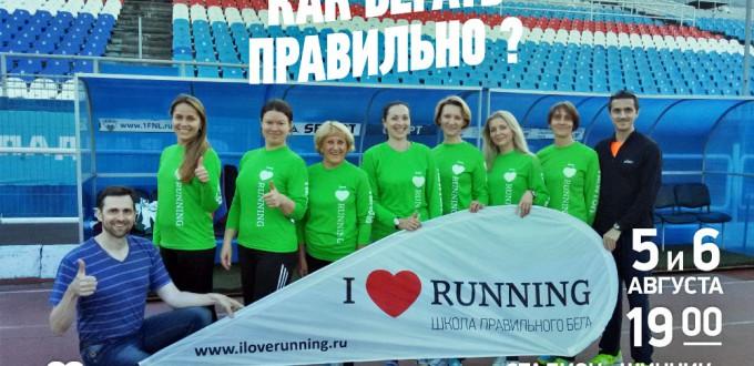 Фото - Открытая тренировка по бегу на стадионе Шинник