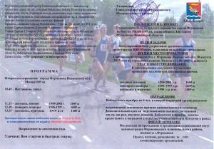 Положение о проведении Открытого первенства города Фурманова по бегу на милю