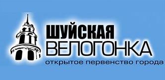 Лого - Шуйская велогонка