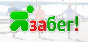 Лого - Легкоатлетический ярославский пробег яЗАбег