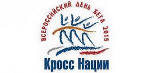 Логотип - Кросс наций 2015
