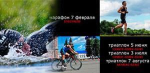 Соревнования TITAN триатлон 2016 - фото
