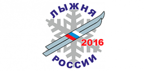 Логотип - Лыжня России 2016