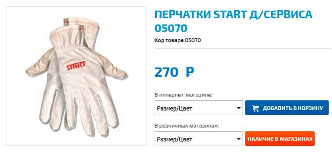 Фото - Cервисные перчатки Start для подготовки лыж, сноубордов. Цена