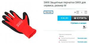 Фото - Cервисные, защитные перчатки SWIX для подготовки лыж, сноубордов. Цена