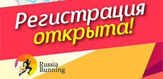 Бегом по Золотому кольцу 2016. Регистрация