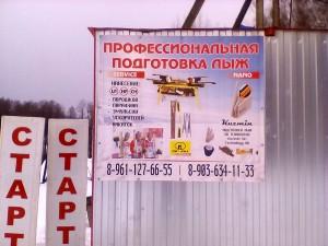 Фото - Стенд в Чижово, Костромская область