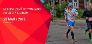 Фото - Кочнев Владимир. Мышкинский полумарафон 2016